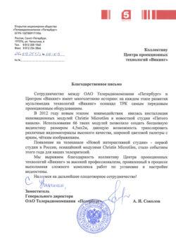 Телерадиокомпания Петербург