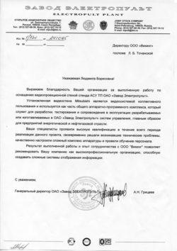 Завод Электропульт